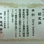 Yay! Temari certificate is finally here
