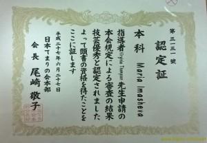 Сертификат JTA