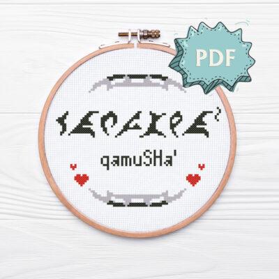 I love you in Klingon qamuSHa' in pIqaD and latin script - geeky Valentines's Day romantic cross stitch pattern